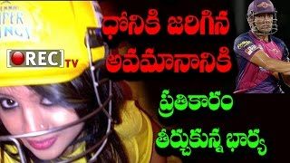 Dhoni's Wife Sakshi post a selfie with CSK helmet | Sakshi Dhoni Reply To RPS Owners | Rectv India