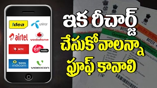 Govt. Wants Mobile Recharge Will Require Proof | Prepaid Recharge Will Require Aadhaar |TopTeluguTV
