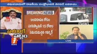 Palanisamy Is Next CM Of Tamil Nadu   TN Governor Vidyasagar Rao Confirmed   iNews