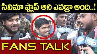 Pawan Kalyan Fans about Agnyaathavaasi Talk |  Agnathavasi Public Talk | Trivikram | Top Telugu TV