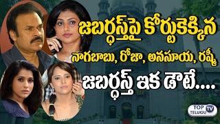 Petition Filed High Court on Jabardasth Comedy Show | Nagababu, Roja, Anasuya, Rashmi |  TopTeluguTV