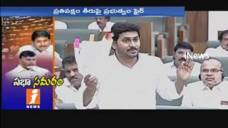 Heated AP Assembly On Oppositions Raised Vote For Note Case | iNews