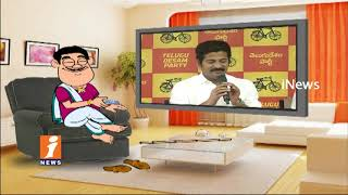 Dada Satirical Punches On TDP MLA Revanth Reddy His Speech | Pin Counter | iNews