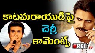 Ram Charan Reaction On Katamarayudu Trailer    Ram Charan On Pawan kalyan   Rectv India