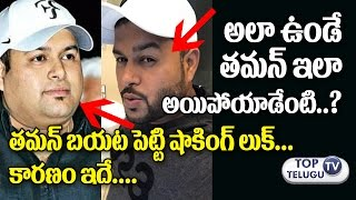 SS Thaman Before and After Workout | Celebrities GYM Workout | Thaman Songs | Top Telugu TV