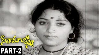 Seethamaalakshmi Full Movie Part 2 Chandra Mohan, Talluri Rameshwari, K Viswanath