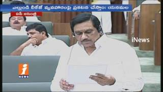 TDP Ministers Presents Budget Bills In AP Assembly | AP Assembly Passes 12 Bills | iNews