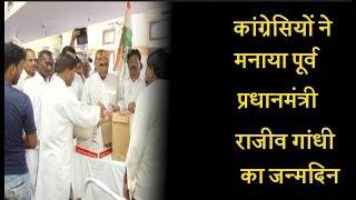 पूर्व विधायक जय किशन ने अस्पतालों में फ्रूट बांटकर मनाया राजीव गांधी का जन्मदिन