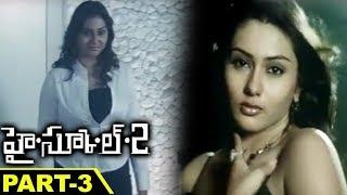 High School 2 Full Movie Part 3 || Namitha, Raj Karthik, R. Parthiepan, Thiru