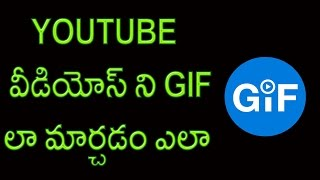 How to Convert a Video to GIF Animation || Telugu Videos