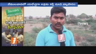 Adulterated Oil Mafia Rises In Vemulawada   Sircilla District   iNews