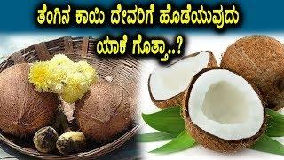 ದೇವರಿಗೆ ತೆಂಗಿನ ಕಾಯಿ ಹೊಡೆಯುವುದು ಯಾಕೆ ಗೊತ್ತಾ | Kannada Unknown Facts | Top Kannada TV