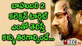Bahubali 2 The Conclusion Movie Collection Target Set | బాహుబలి 2 కలెక్షన్ టార్గెట్ | Rectv India