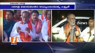 BJP Vimochana Yathra Getting Good Response From Telangana People | BJP Laxman | iNews