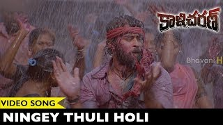 Kaalicharan Movie Songs - Ningey Thuli Holi Video Song - Chaitanya Krishna, Chandini