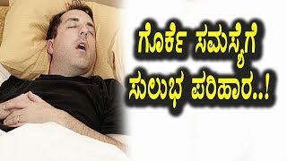 Kannada Health Tips - ಗೊರಕೆಯ ಸಮಸ್ಯೆ ಸುಲುಭ ಉಪಾಯ ಇಲ್ಲಿದೆ ನೋಡಿ | Top Kannada TV