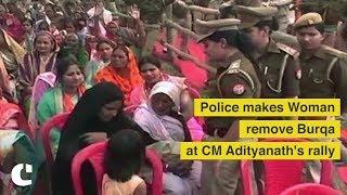 Police makes Woman remove Burqa at CM Adityanath's rally