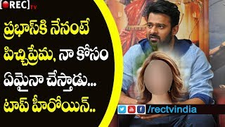 Prabhas Sacrifices His Food To Tollywood Heroine For Her Love | RECTVINDIA