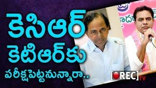 KCR To Retire From CM Post | Will KTR  Be Next CM Of Telangana.? | కెసిఆర్ కెటిఆర్కు పరిక్ష |Rectv