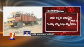 Gutka Transport from Telangana to Krishna District   iNews String Operation   6 Held