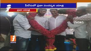 Nallari Kishore Kumar Reddy Praja Sandarshana Yatra In Vayalpad | Huge Response From Public | iNews