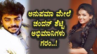 Chandan Shetty Fans fire on Anupama Gowda | Kannada BIGG BOSS Season 5 | Top Kannada TV