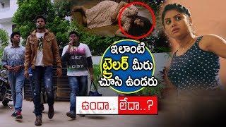 Unda Leda Movie Theatrical Trailer || Rama Krishna, Ankitha || 2017 Latest Telugu Trailers