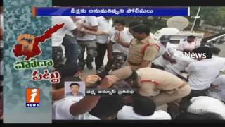 YCP Leader Mithun Reddy Arrested Over Demand Ap Special Status Protest | iNews