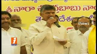 AP CM Chandrababu Naidu Praises EX CM Kiran Kumar Reddy |Nallari Kiran Kumar Reddy Join TDP| iNews