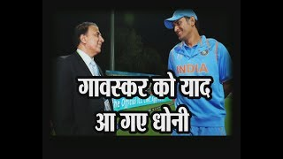 Gavaskar said Dhoni should not have retired from Test cricket