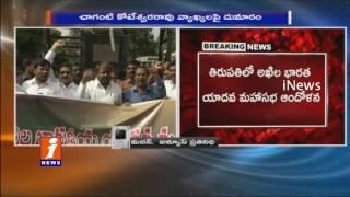 Yadav Community Protest On Chaganti Koteswara Rao | Comments Against Lord Krishna | Tirupati | iNews