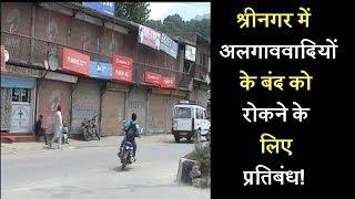 श्रीनगर में अलगाववादियों के बंद को रोकने के लिए प्रतिबंध!