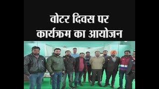 फाज़िल्का - वोटर दिवस पर कार्यक्रम का आयोजन - tv24