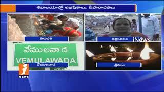 Karthika Somavaram | Devotees Rush To Lord Shiva Temples in Telugu States | iNews