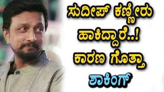 Sudeep deeply hurt by his friend | Kiccha Sudeep | Kannada News | Top Kannada TV