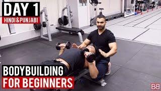 | DAY 1| Bodybuilding for BEGINNERS! (Hindi / Punjabi)