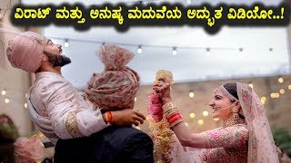 Virat Kohli Anushka Sharma Marriage Video | Virat Kohli | Anushka Sharma | Top Kannada TV
