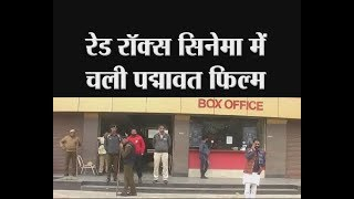 गुहला चीका - रेड रॉक्स सिनेमा में चली पद्मावत फिल्म