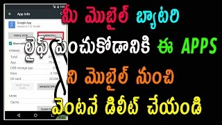 5 Apps You Should Remove From Your Android || Telugu Tech Tuts | Mobile Tips