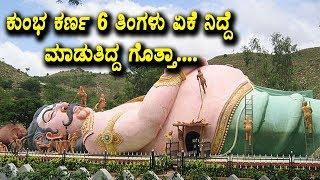 ಕುಂಭ ಕರ್ಣ 6 ತಿಂಗಳು ಏಕೆ ನಿದ್ದೆ ಮಾಡುತಿದ್ದ ಗೊತ್ತಾ | Unknown Facts in kannada | Top Kannada TV
