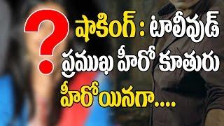Top Hero Daughter Debut has a Heroine | Rajashekar Daughter Sivani | Director Teja | Top Telugu TV