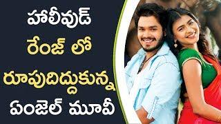 హాలీవుడ్ రేంజ్ లో రూపుదిద్దుకున్న ఏంజెల్ మూవీ || Latest Telugu Upcoming Movies || #Angel