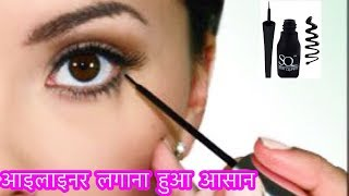 How To Apply Eyeliner - Tricks to make Kajal SMUDGE PROOF | Beginners Eye Makeup | Jsuper Kaur