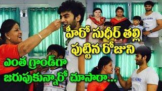 Hero Sudheer Babu Mother Birthday Celebrations | Sudheer Babu Family | Mahesh Babu | Top Telugu TV