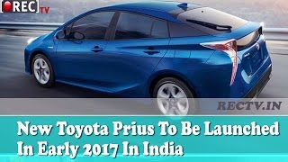 New Toyota Prius To Be Launched In Early 2017 In India  ll latest automobile news updates