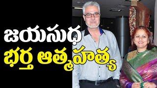 Actress Jayasudha Husband Nitin Kapoor Commited suicide | Jayasudha Family | Top Telugu TV