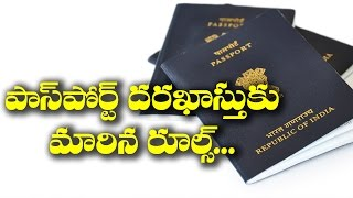 No Birth Certificate Required for New Passport...? || Rectv India