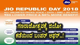 Republicday New Jio Bumper Offer | JIO New Offers | Kannada News | Top Kannada TV