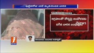 Father and Daughter Killed In Road Accident | Lorry Hits Bike |  West Godavari | iNews