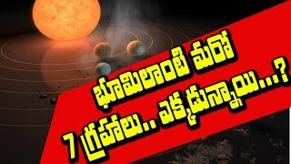 NASA announces! 7 new Earth-like exoplanets discovered   RECTV INDIA